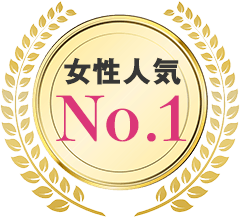 女性人気No.1