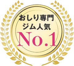 お尻専門ジムNo.1