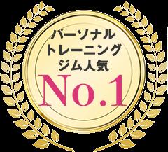 パーソナルトレーニングジム人気No.1