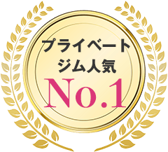 プライベートジム人気No.1