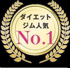 ダイエットジム人気No.1
