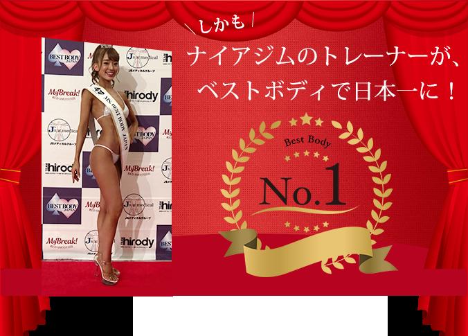 ナイアジムのトレーナーが、ベストボディで日本一に!